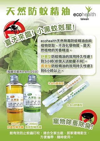 ecohealth防蚊液DM-印刷用-01