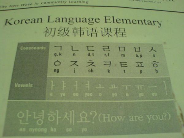 大家來學韓語.JPG