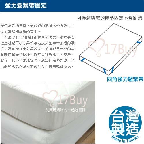床包式防水保潔墊1