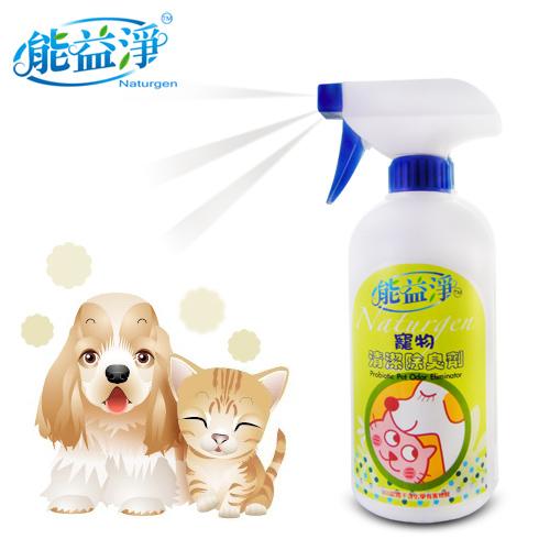 寵物清潔除臭劑