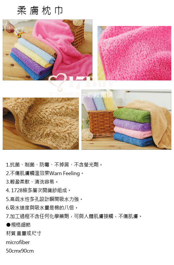 柔膚枕巾3
