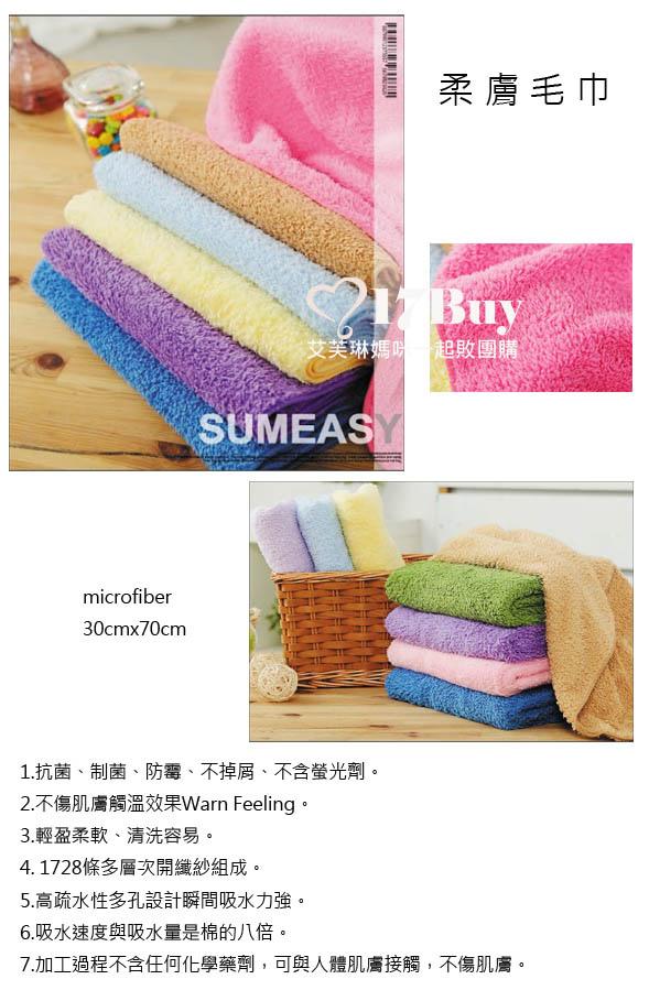柔膚毛巾1