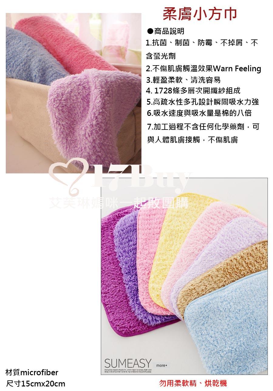 柔膚小方巾