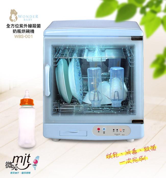 紫外線專業級殺菌奶瓶烘碗機-1