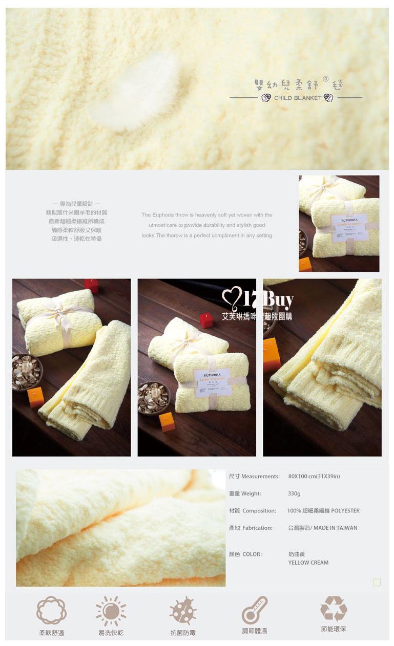 嬰幼兒柔舒毯-1