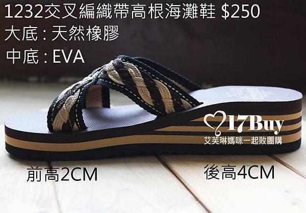 1232交叉編織帶高根海灘鞋-側面.jpg