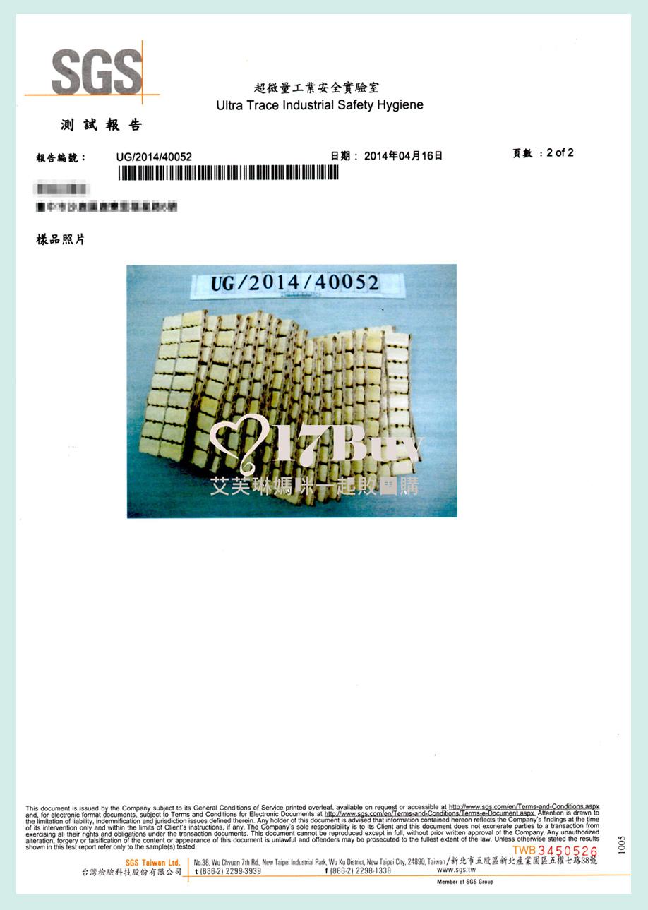 專利麻將竹蓆檢驗報告-2