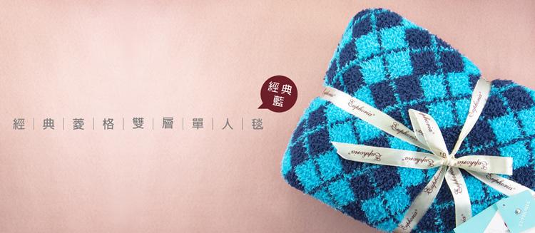 經典菱格雙層單人毯-1