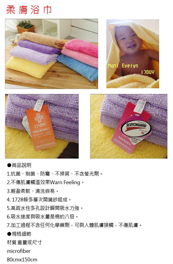 柔膚浴巾 (4)