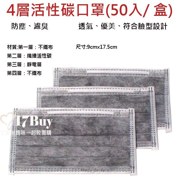 4層活性碳口罩