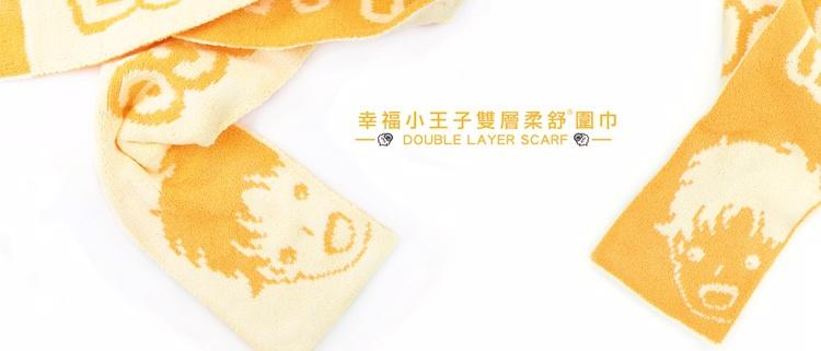小王子圍巾-1