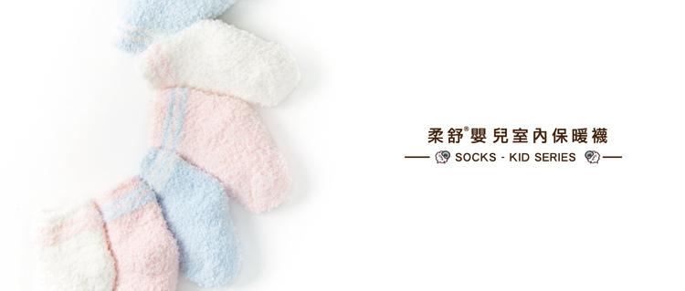 室內保暖襪 嬰兒-1