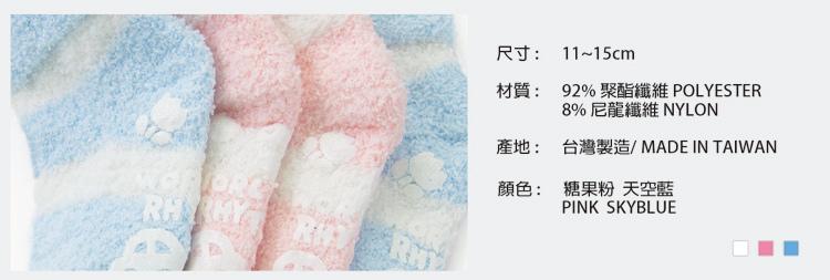室內保暖襪 幼童-4
