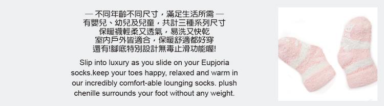 室內保暖襪 幼童2