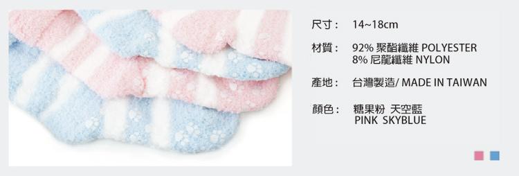 室內保暖襪 兒童-4