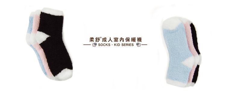 室內保暖襪 成人-1