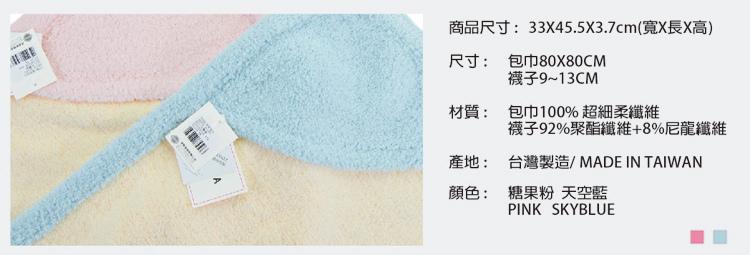 柔舒包巾禮盒-4