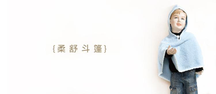 柔舒斗篷-1