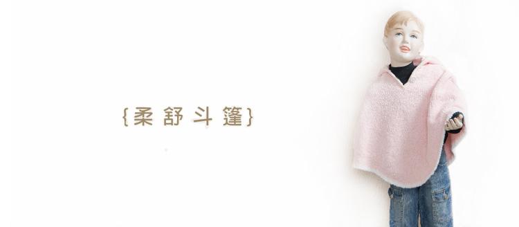 柔舒斗篷糖果粉8888