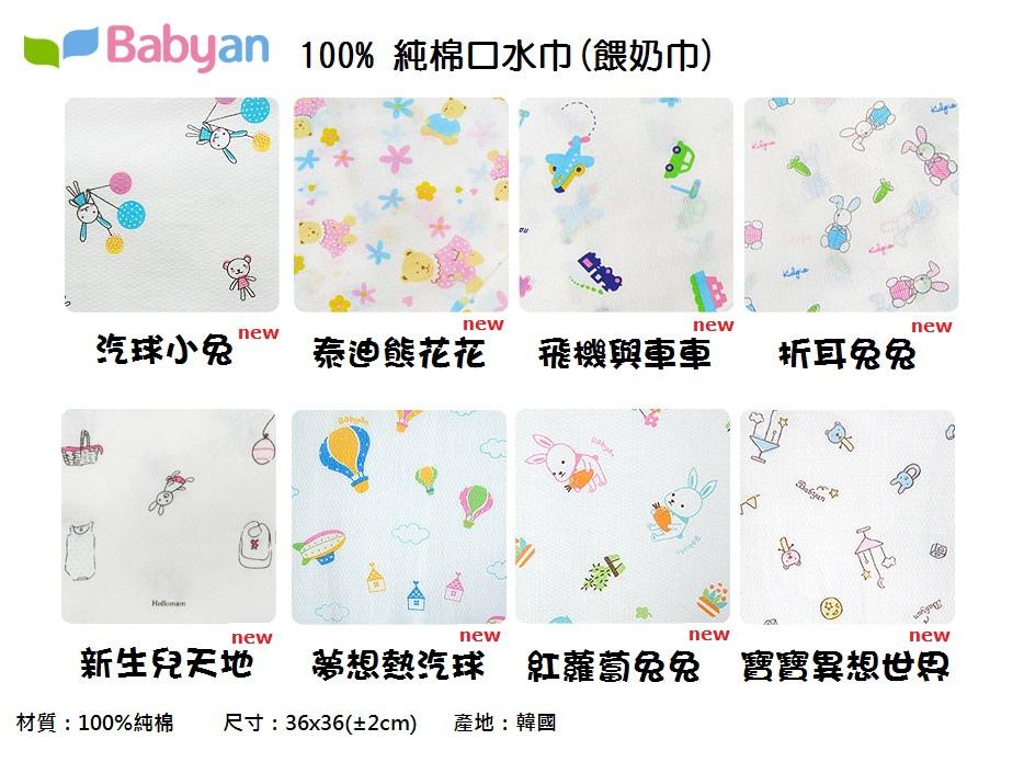 口水巾_new