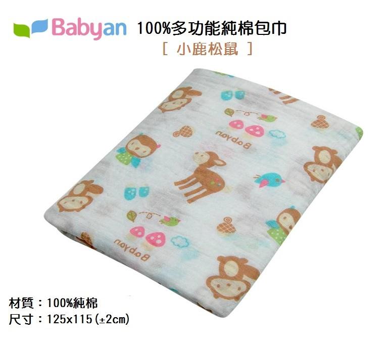 100%純棉包巾_小鹿松鼠