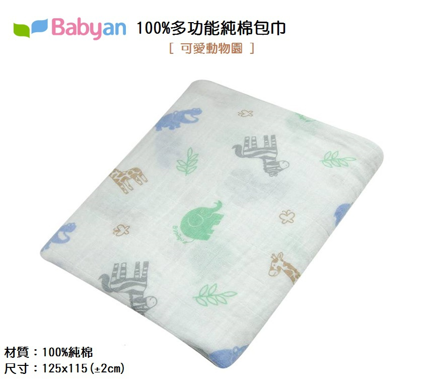 100%純棉包巾_可愛動物園