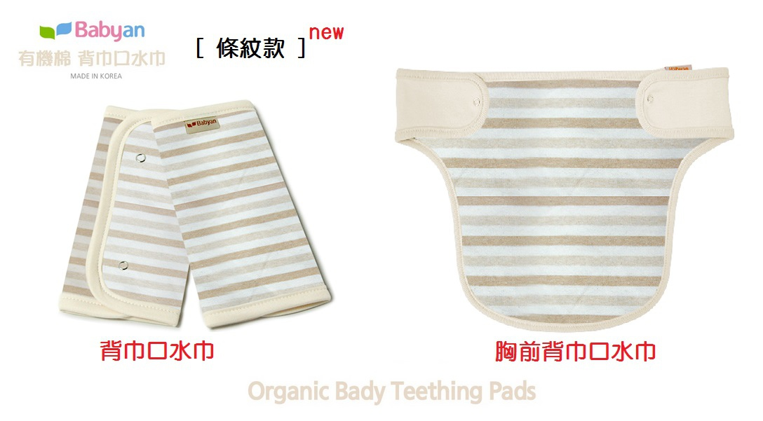 背巾口水巾_有機棉(條紋)