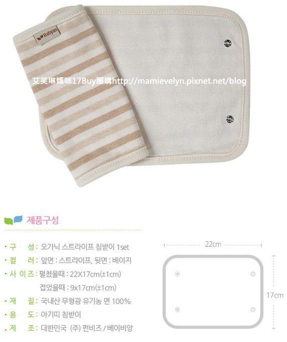 有機棉條紋背巾口水巾-2