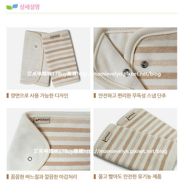 有機棉條紋背巾口水巾-3
