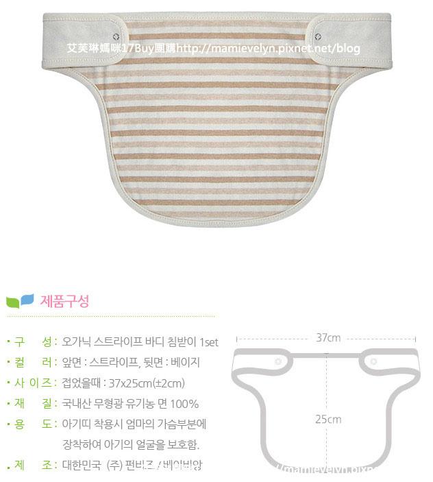 有機棉條紋胸前口水巾-2