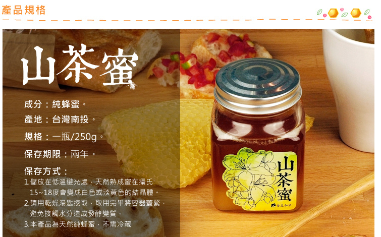 honey_07tea250ml