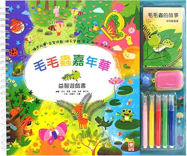 毛毛蟲嘉年華-1