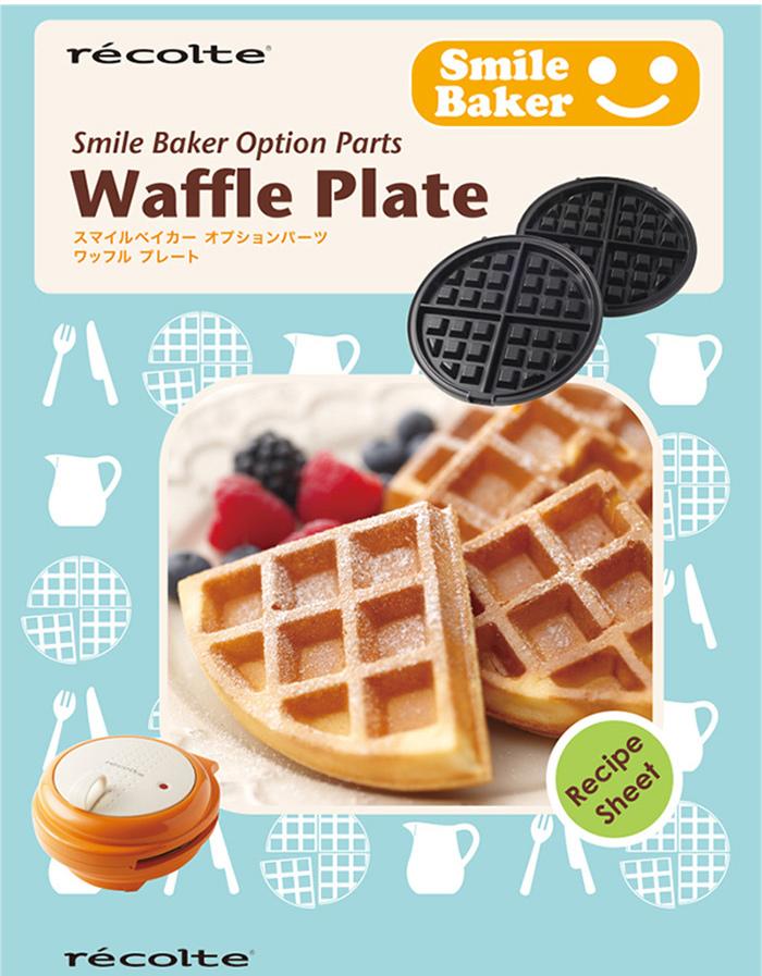 recolte日本麗克特 smile baker微笑鬆餅機專用格子烤盤