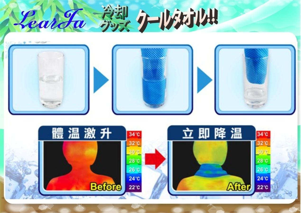 冰冷巾-7