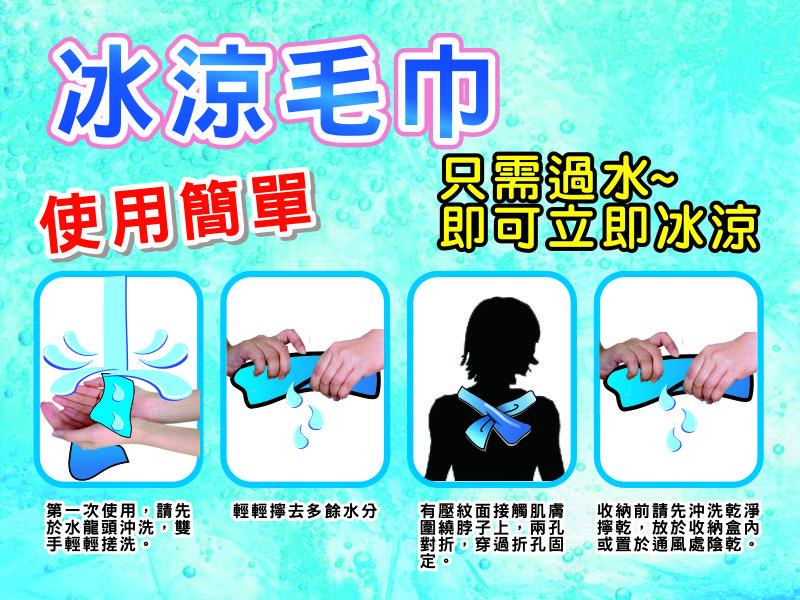 冰冷巾-6