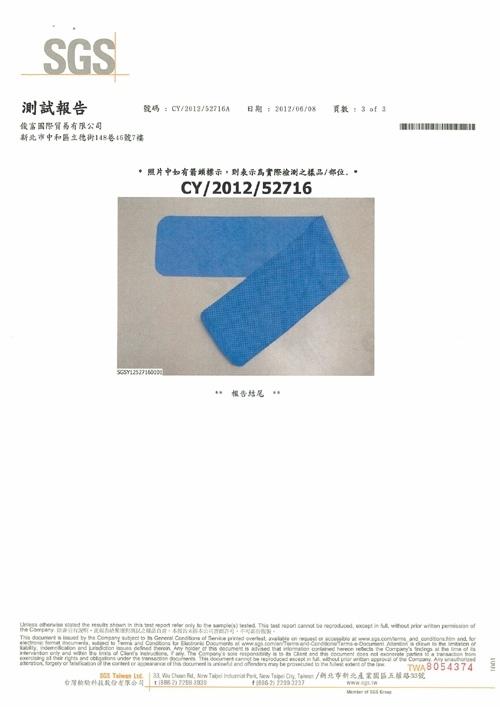 冰冷巾-16
