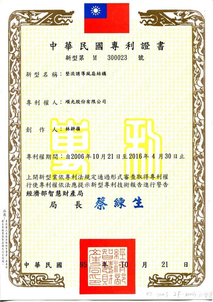 中華民國專利書.jpg 的副本