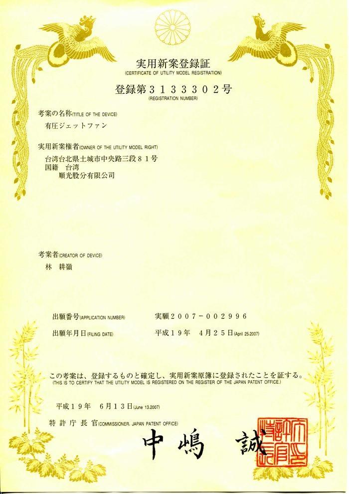 日本證書.jpg 的副本