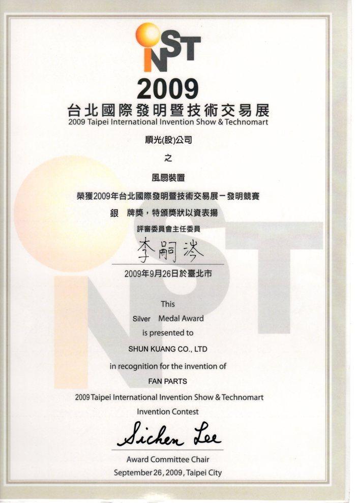 台灣國際發明暨技術交易展.jpg 的副本