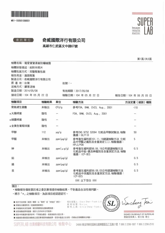 寶寶柔敏防曬噴霧_商品檢測報告P1