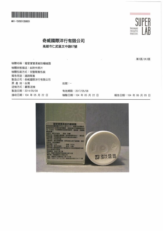 寶寶柔敏防曬噴霧_商品檢測報告P3