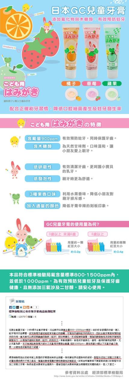 日本GC兒童牙膏