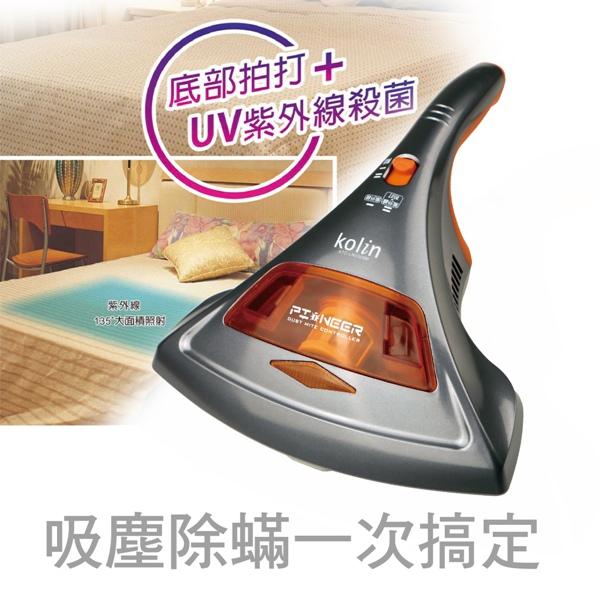 歌林紫外線旋風塵螨機KTC-LNV309M-6