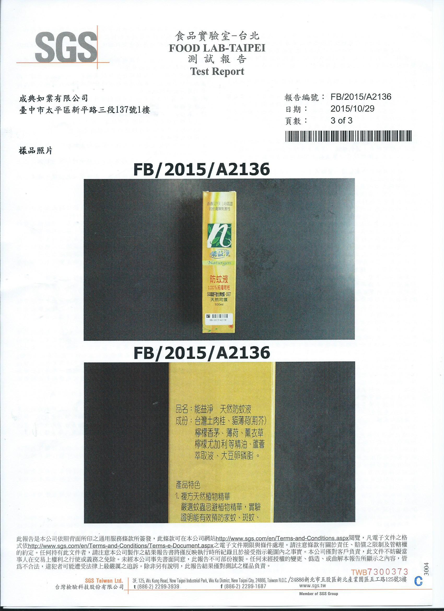 能益淨天然防蚊液SGS報告-104年-3