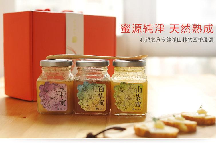 蜜源純淨 天然熟成蜂蜜 禮盒組