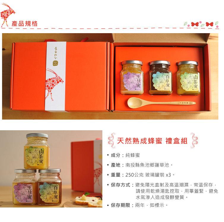 蜂蜜禮盒-2