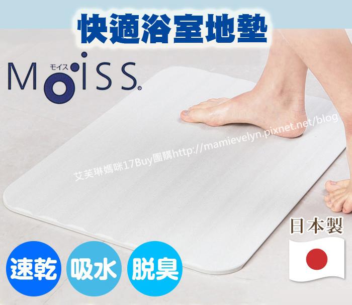 Moiss-第ㄧ張