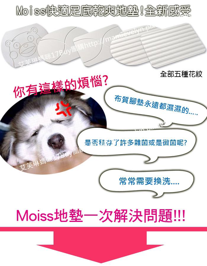 Moiss-DM01