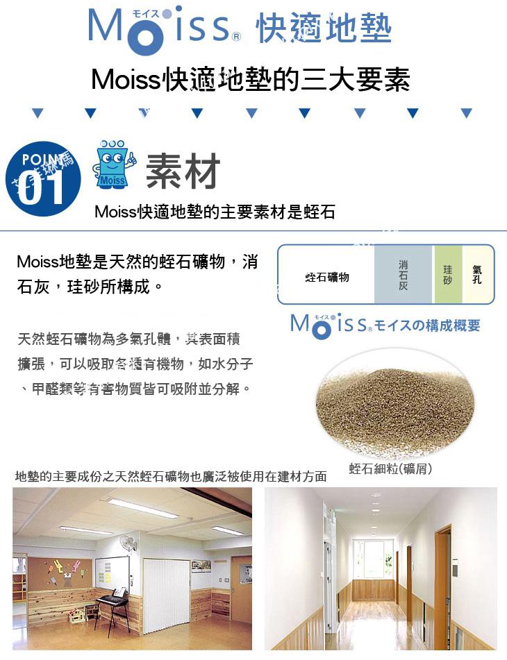 Moiss-DM04