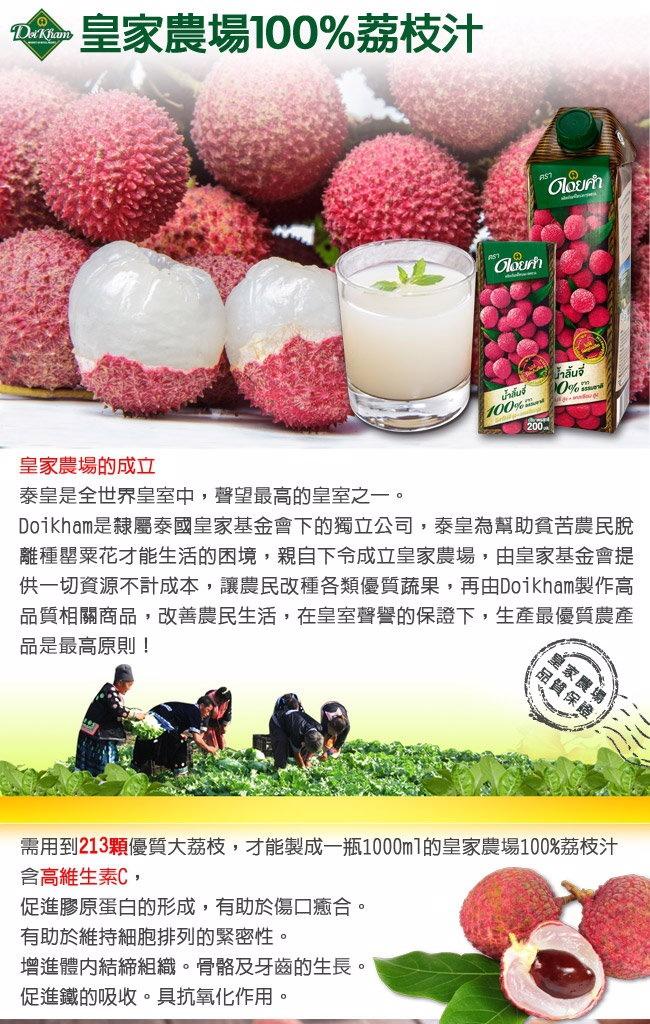 荔枝汁-1